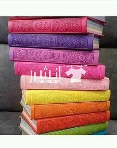 - مصاحف ملونة بمناسبة شهر رمضان الكريم  <br>40 ج