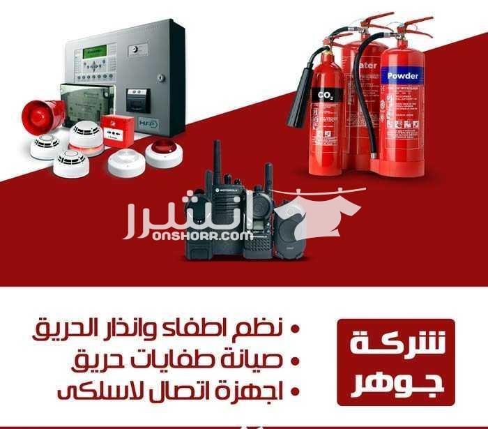 - تصميم وتنفيذ شبكات انذار واطفاء الحريق و صيانة وتعبئة اجهزة...