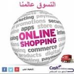 ShoppingOurWorld عالمنا