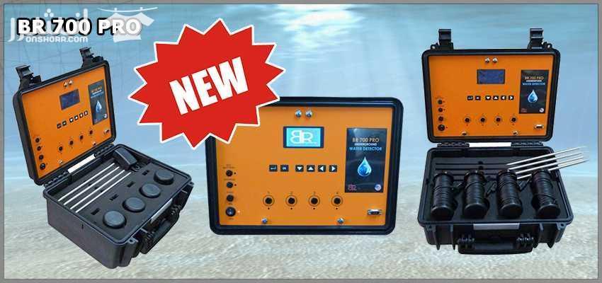 جهاز BR 700 PRO كاشف المياة الجوفية وتحديد نوع المياة لعوق 700 متر...