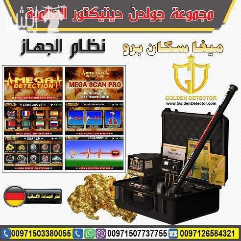 اقوى عرض على جهاز كشف الذهب GPZ 7000 <br>خصم 20% هدية فورية شحن مجانى <br> <br>اتصل الان واحصل على ا�-  جهاز كشف الذهب ميجا سكان...