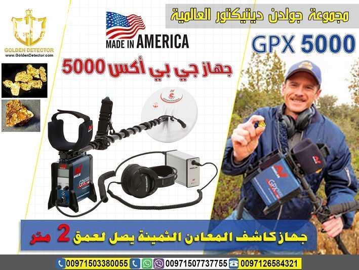 جهاز كشف الذهب gpx 5000 من جولدن ديتيكتور <br>افضل واحدث جهاز كاشف...
