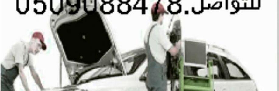 مهندس كهربائي سيارات في جده للتواصل 0509088478 omar