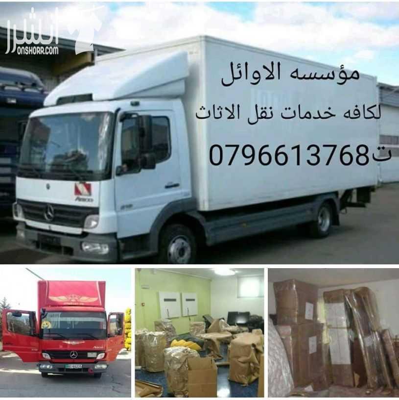 اتصل الآن: دبي :0507937363 ، أبوظبي: 0507836089لكل خدمات الشحن، النقل و الترحيل للسيارات و المعدات -  مؤسسه الاوائل// لكافه...