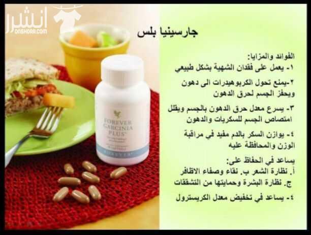 منتجات شركة فورايفر الأمريكية الطبيعية العلاجية الصحية للرشاقة...