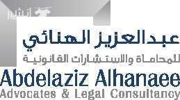 عبد العزيز الهنائي للمحاماة والاستشارات القانونية <br> <br>عبد...