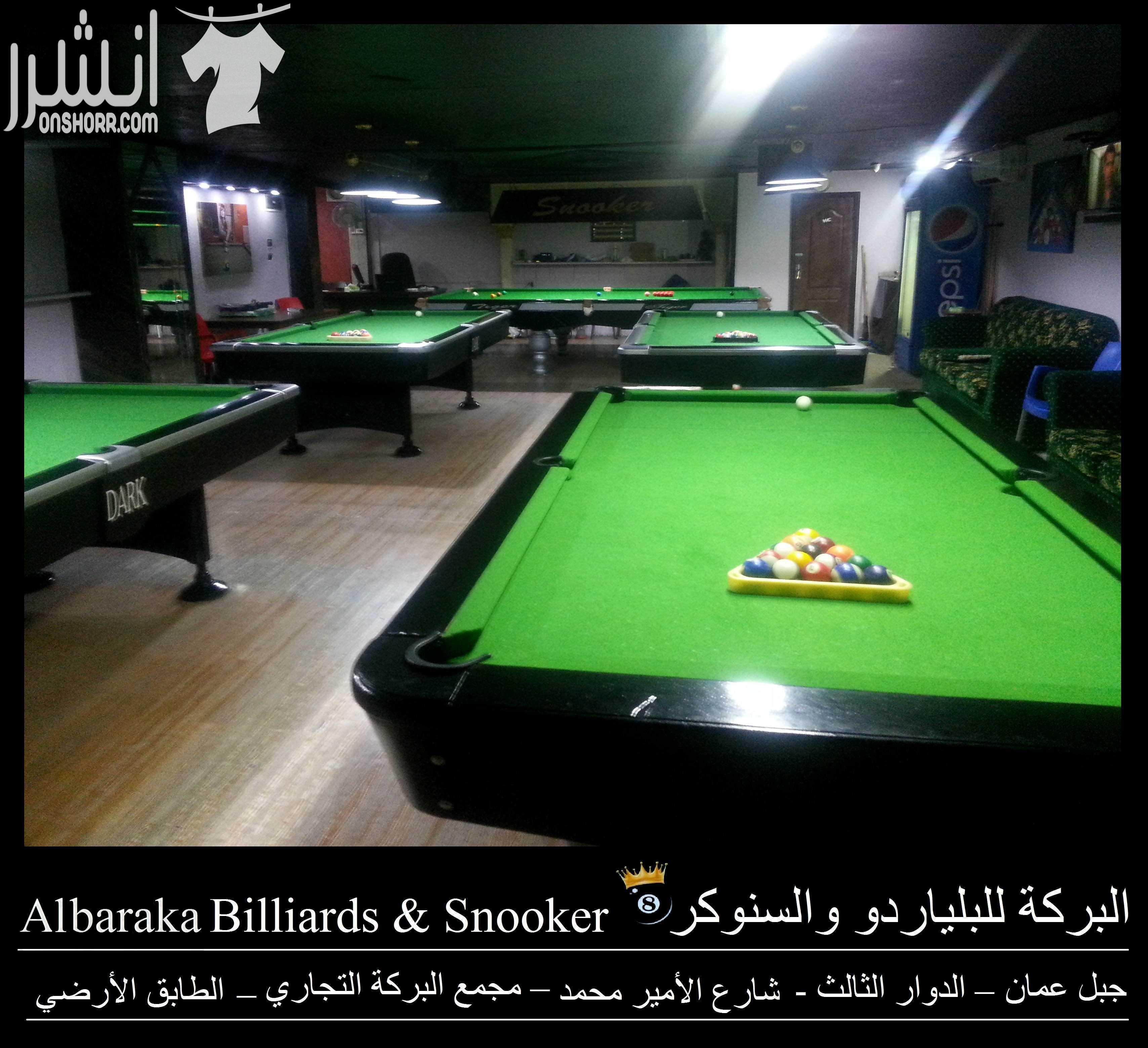 البركة للبلياردو والسنوكر <br>Albaraka Billiards & Snooker <br>...