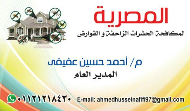 - المصريه للحشرات الزاحفه رش الشقق والمطاعم والفيلات باسعار مخفضه...