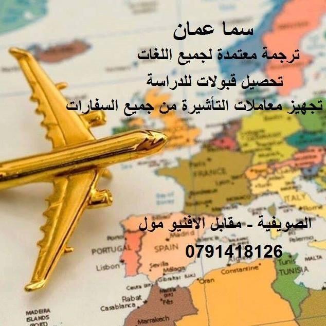 تتوفر لدينا تأشيرات سياحية لجميع الجنسيات العربية والآسيوية الى دبي باسعار مغرية جدا ك�-  ترجمة فورية لجميع اللغات...