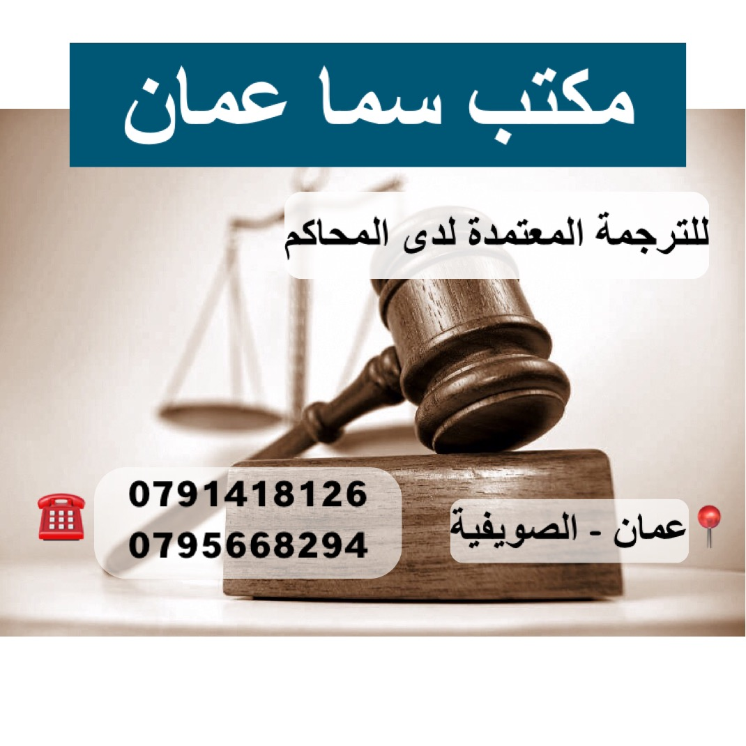 - مكتب سما عمان للترجمة المعتمدة لدى المحاكم  تصديق أوراق من كاتب...