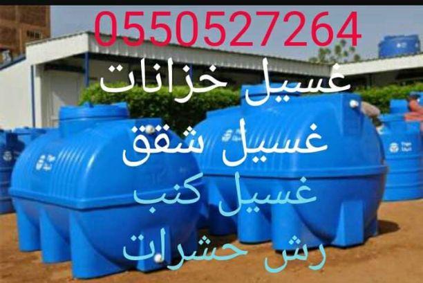 - شركة نقل عفش بالمدينة المنورة 0501035049ركن المجد