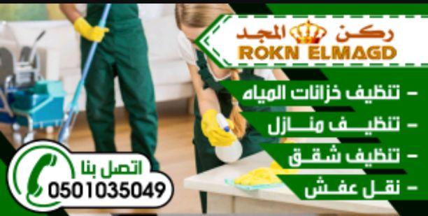 - شركة تنظيف بالمدينة المنورة 0550527264ركن المجد