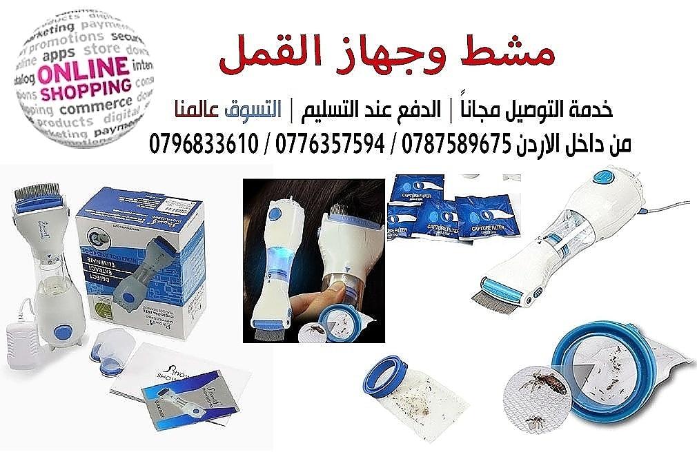 - جهاز ازالة قمل الراس و البيض و تنظيف الراس الكهربائي showliss...