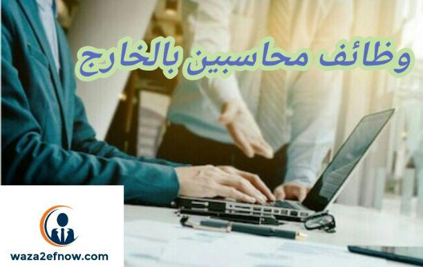 - الي جميع خريجي كليات التجارة للعمل بشركات كبري ومرتب ممتاز في...