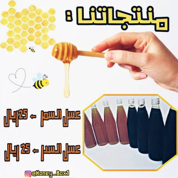 اكل-منزليصندوق العسل🙅🔥 ..مشروع عماني لبيع العسل الطبيعي لدينا مختلف انواع...