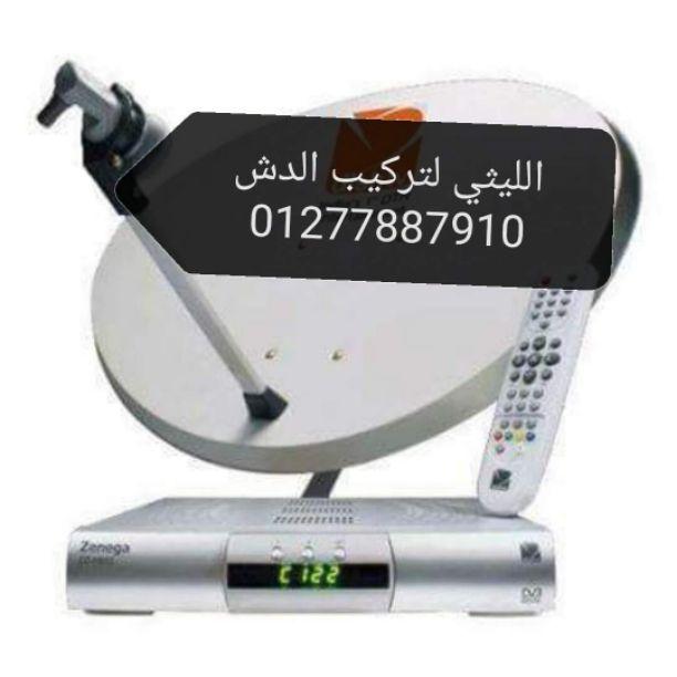 - فني تركيبات دش وكاميرات مراقبة بالإسكندرية وبيع جميع مستلزمات الدش