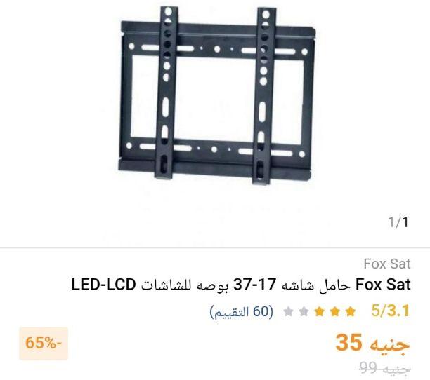 - أرخص حامل شاشة فقط ب 35 جنيه ولو انت تاجر ومحتاج شغل جملة كلمني...