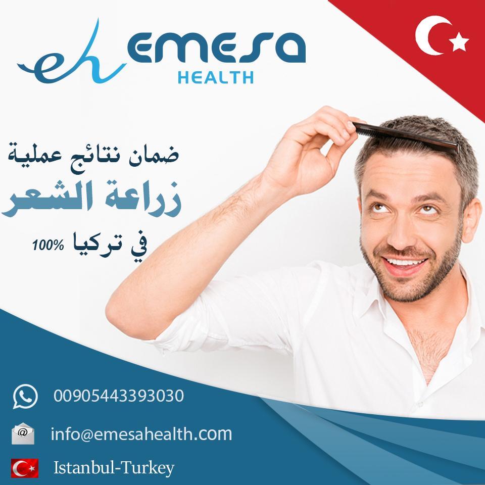 - خدمات سياحة علاجية و زراعه شعر فى اسطنبول  شركة خدمات سياحة...