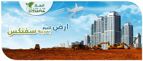 - ارض للبيع فى مدينة سفنكس الجديدة بجوار الشيخ زايد مساحات من...