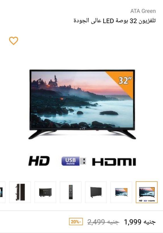 - عرض خاص جدا شاشة LCD 32 بوصه بسعر أقل من المعارض ولو انت تاجر...