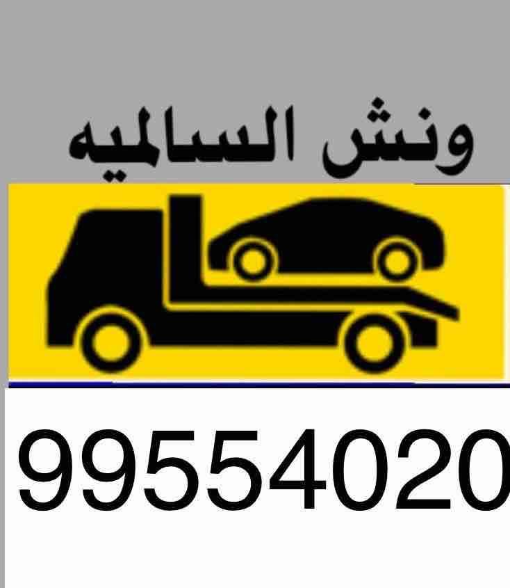 ونش سحب سيارات الكويت 99554020 ونش كرين السالمية الجابرية حولي بيان...