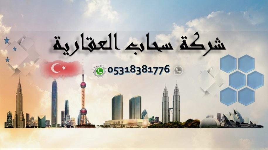 -  https://www.facebook.com/SAHAB.EMLAK/  اول شركة عربية في اورفا...