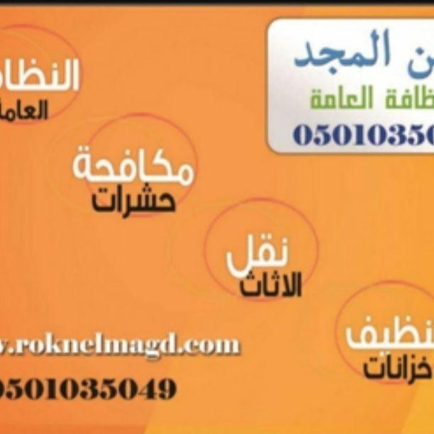 - شركة تنظيف بالمدينة المنورة 0550527264ركن المجد شركة تنظيف...