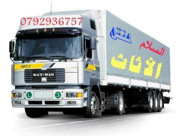 اتصل الآن: دبي :0507937363 ، أبوظبي: 0507836089لكل خدمات الشحن، النقل و الترحيل للسيارات و المعدات -  0792936757لنقل الأثاث...