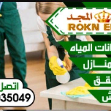 شركة تنظيف بالمدينة المنورة 0550527264ركن شركة تنظيف منازل مع...