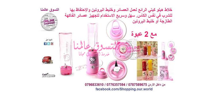 - خلاط هيلو كيتي Hello Kitty  السعر 25 دينار  الرائع لعمل العصائر...