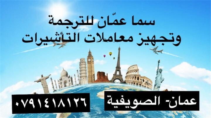 Passport Legacy باسبورت ليجاسيمن خلال مكتبنا في دبي، تعد Passport Legacy شركة متخصصة في الجنسية البدي�-  سما عمان للترجمة...