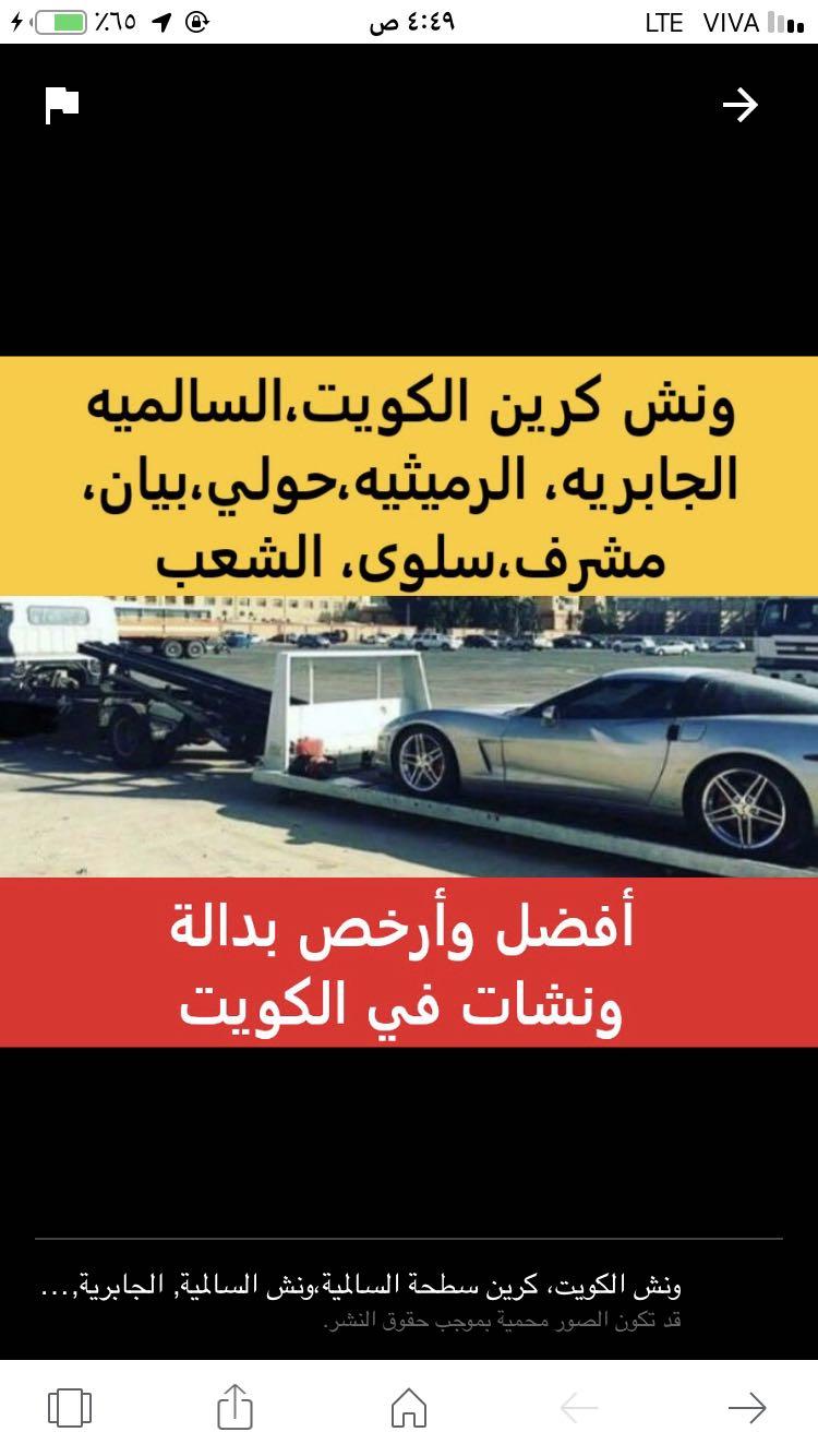 - ونش الكويت 99554020 http://www.winch-kuwait.com/