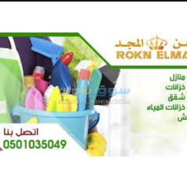 - شركة تنظيف بالمدينة المنورة0501035049 ركن المجد للصيانة والنظافة...