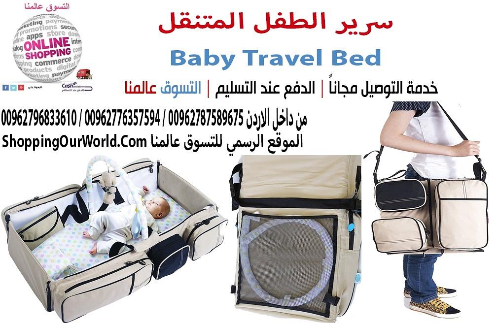 - سرير الطفل المتنقل وتتحول الى حقيبة . Baby Travel Bed  دعي طفلك...