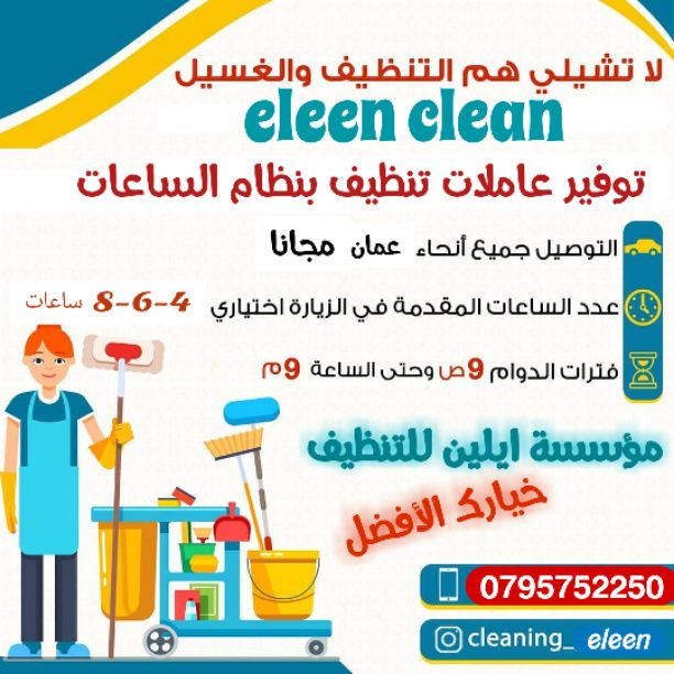 Air Conditioning & General Maintenance at cheap cost. Call / WhatsApp at 055-5269352 / 050-5737068FREE Inspection, Annual Contract, Discounts & Quotatio-  ايلين لخدمات النظافة...
