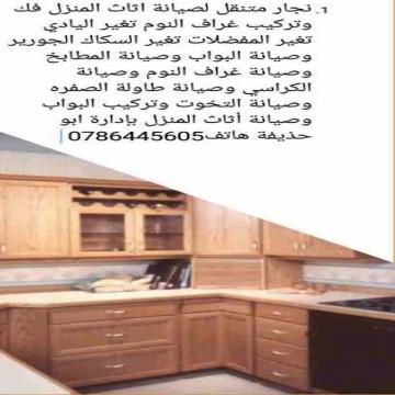 - نجار متنقل لصيانة اثاث المنزل فك وتركيب غراف النوم تغير اليادي...