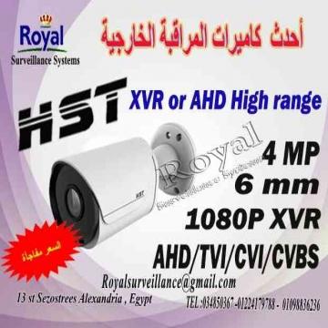 -                          أدق كاميرا مراقبة خارجية  HST 4MP...