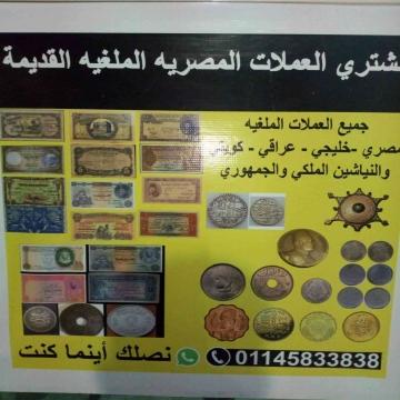 -                          شراء العملات الملغيه...
