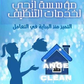 -  التنظيف المنزلي  ولاننا نسعى لتقديم الافضل لكم  يتوفر لدينا...