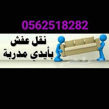 -                          نقل العفش داخل وخارج الرياض مع الفك...