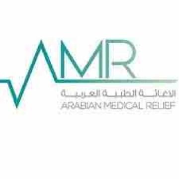- وظائف شاغرة لدى #جمعية_الإغاثة_الطبية_العربية  وظائف شاغرة لدى...