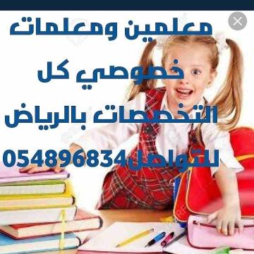 -                          مدرسين ومدرسات خصوصي 0548968349...