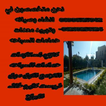 -                          كنزي لحمامات السباحه م / احمد درويش...