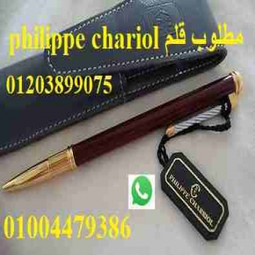 -                          مطلوب قلم philippe charriol...