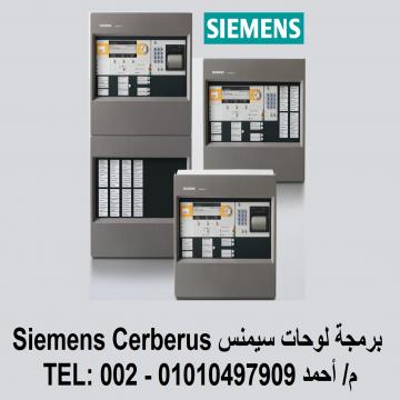 -                          برمجه أنظمة إنذار الحريق سيمنس Siemens...