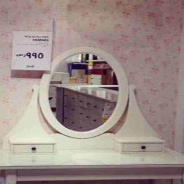 -                          تسريحه IKEA...