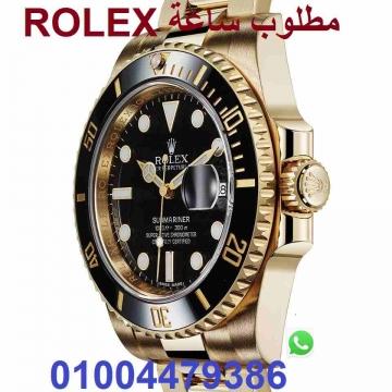 -                          مطلوب ساعة رولكس  Rolex...