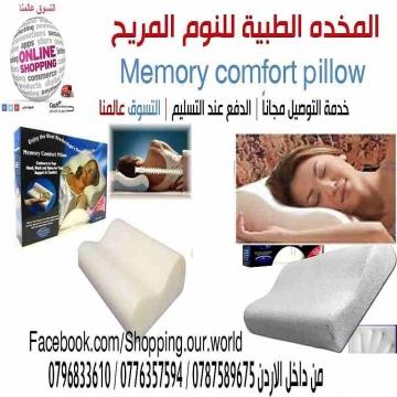- المخده الطبية للنوم المريح Memory comfort pillow  المخدة الطبية...