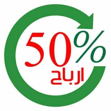 -                          للاستثمار الأمن والرابح والدائم والحلال...