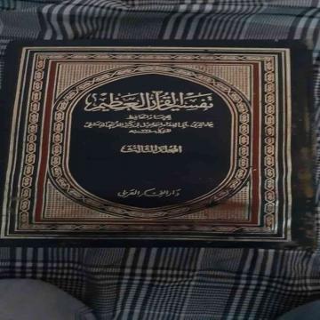 -                          كتاب نادر...